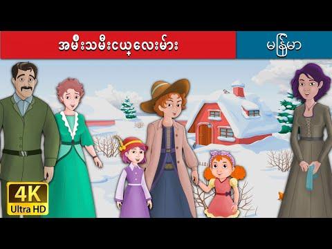 အမ်ဳိးသမီးငယ္ေလးမ်ား | The Little Women in Burmese | ကာတြန္း | Myanmar Fairy Tales