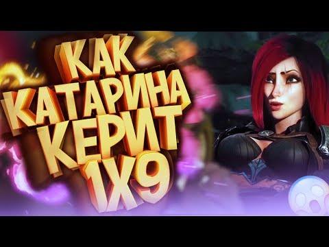 видео: МОНТАЖ КАК КАТАРИНА УНИЖАЕТ  1x9 (league of legends/Лига легенд)