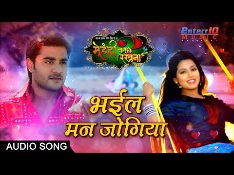 Bahil Man Jogiya - भईल मन जोगिया | Mehandi Lagake Rakhna 2 | Bhojpuri Romantic Song