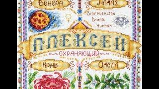 """Вышивка крестом. Именной оберег """"Алексей"""" от Panna. Отчет №2(заключительный)."""