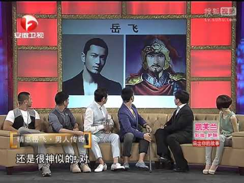 Date with Luyu 《说出你的故事》Huang Xiaoming 黄晓明 and cast from The Patriot Yue Fei (full show) July 2013