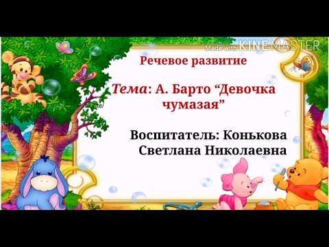 """Речевое развитие. Чтение художественной литературы. """"Девочка чумазая""""."""