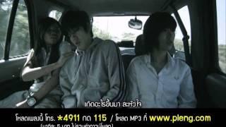 ว้าวุ่น (OST. บางกอกกังฟู) : แก้ว FFK | Official MV