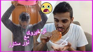 لو خيروك مع نور ستارز | احر صوص بالعالم خطير!!