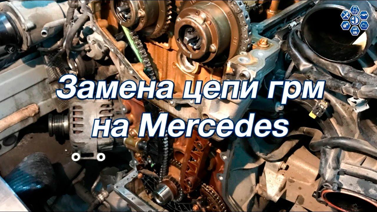 метки грм мерседес119.975