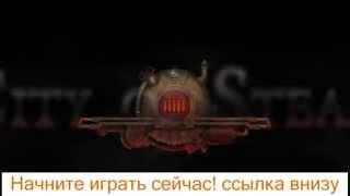 Пароград Трейлер игры обзор