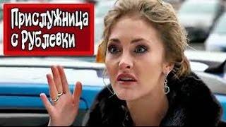 Смотреть фильм прислужница с рублевки 2016.Отличная мелодрама новинка хит!!!