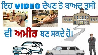 A story that will change your life in punjabi |...