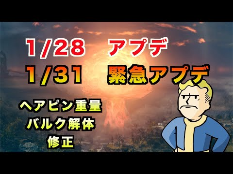 【Fallout 76 アプデ】ヘアピン重量、バルク自動解体などバグの修正【修正早いw】PS4、XBOX、PC thumbnail