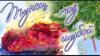 ФИТНЕС РЕЦЕПТЫ ₪ Тунец под шубой ₪ Диетический новогодний стол