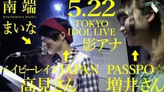 5月22日にAKIBAカルチャーズ劇場にて行われたTILプレミアム「祝!TIFコ...