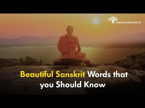 Beautiful Sanskrit Words That You Should Know