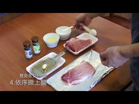 氣炸鍋也能輕鬆做聖誕大餐 - 迷迭香豬排