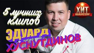 Эдуард Хуснутдинов  - 5 Лучших Клипов