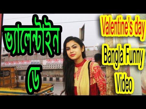 Bangla funny video | Valentines Day | ভালোবাসা দিবস | Dr Lony