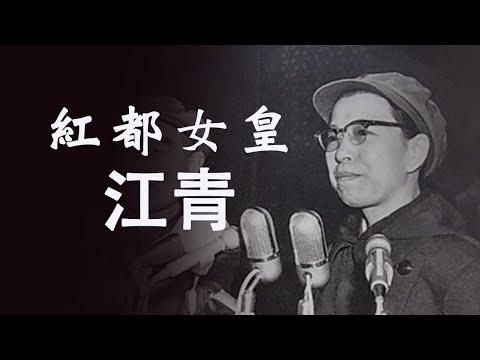 """红都女皇江青在法庭上说了什麽,被六位法官喝斥""""住口"""" , 从江青的自杀看中国共运祸害(历史上的今天20190514第346期)"""