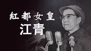 """紅都女皇江青在法庭上說了什麼被六位法官喝斥""""住口""""  從江青的自殺看中國共運禍害歷史上的今天20190514第346期"""