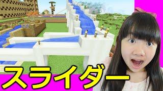 ★「マインクラフト♪ロングスライダー!」親子でマルチ実況68★Minecraft survival Playthrough★ thumbnail
