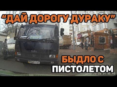 """Автоподборка """"Дай дорогу дураку""""🚙Быдло с пистолетом#104"""