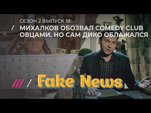 FAKE NEWS #18: