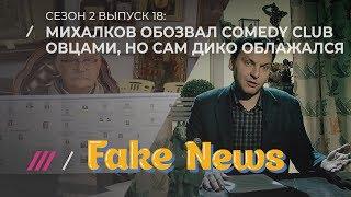 FAKE NEWS #18: ТВ доказывает заговор против России с помощью выдуманных цитат