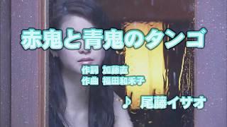 任天堂 Wii Uソフト Wii カラオケ U 赤鬼と 青鬼の タンゴ 尾藤 イサオ ...