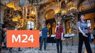 """Что посмотреть во время акции """"Ночь музеев"""" - Москва 24"""