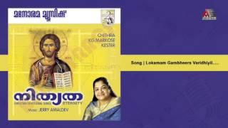Lokamam gambheera varidhiyil | Nityatha