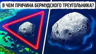 Что, если на дне Бермудского треугольника лежит астероид с мощным магнитным полем?