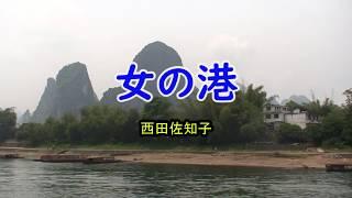 女の港 風景(桂林) 西田佐知子.