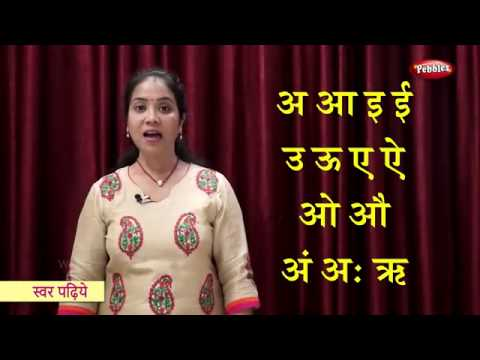 Learn Hindi Alphabets   स्वर, व्यंजन   Swar, Vyanjan In Hindi   Learn Hindi For Kids