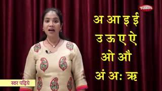 Learn Hindi Alphabets | स्वर, व्यंजन | Swar, Vyanjan in Hindi | Learn Hindi For Kids