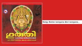 Amme narayana devi narayana - Guruthi