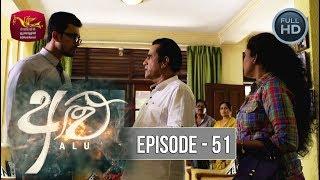 Alu - අළු | Episode -51 | 2018-07-26 | Rupavahini TeleDrama Thumbnail