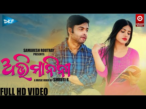 abhimanini-||-odia-new-video-song-2021||-bulu-||-lilly-||-smruti-r-||odiaone-music