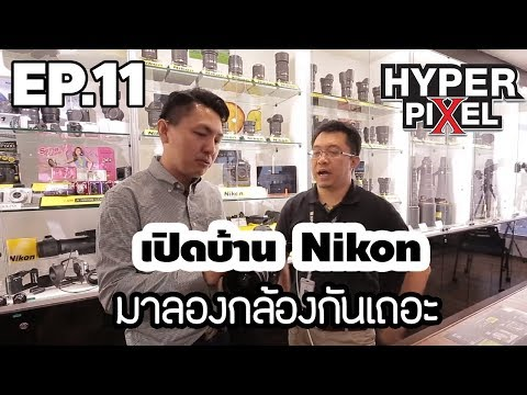 Hyper Trip EP. 11 - Open House Nikon Thailand D5 & D500 (เปิดบ้าน นิคอน เซลล์ ประเทศไทย)