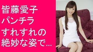 皆藤愛子 結婚願望を明かした パンチラすれすれの絶妙な姿でふたたびフ...