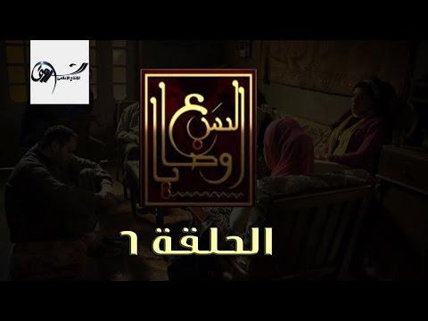 مسلسل السبع وصايا III الحلقة السادسة III
