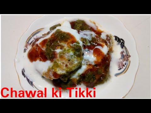 Chawal ki Tikki recipe by Kitchen with Rehana
