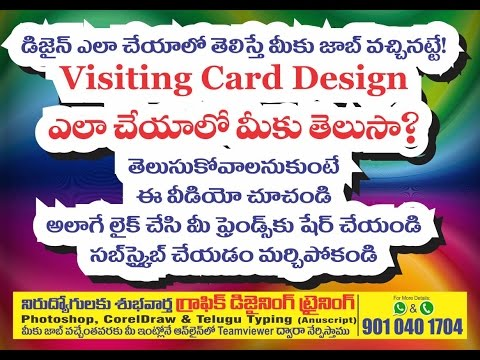 Visiting Card Complete Design