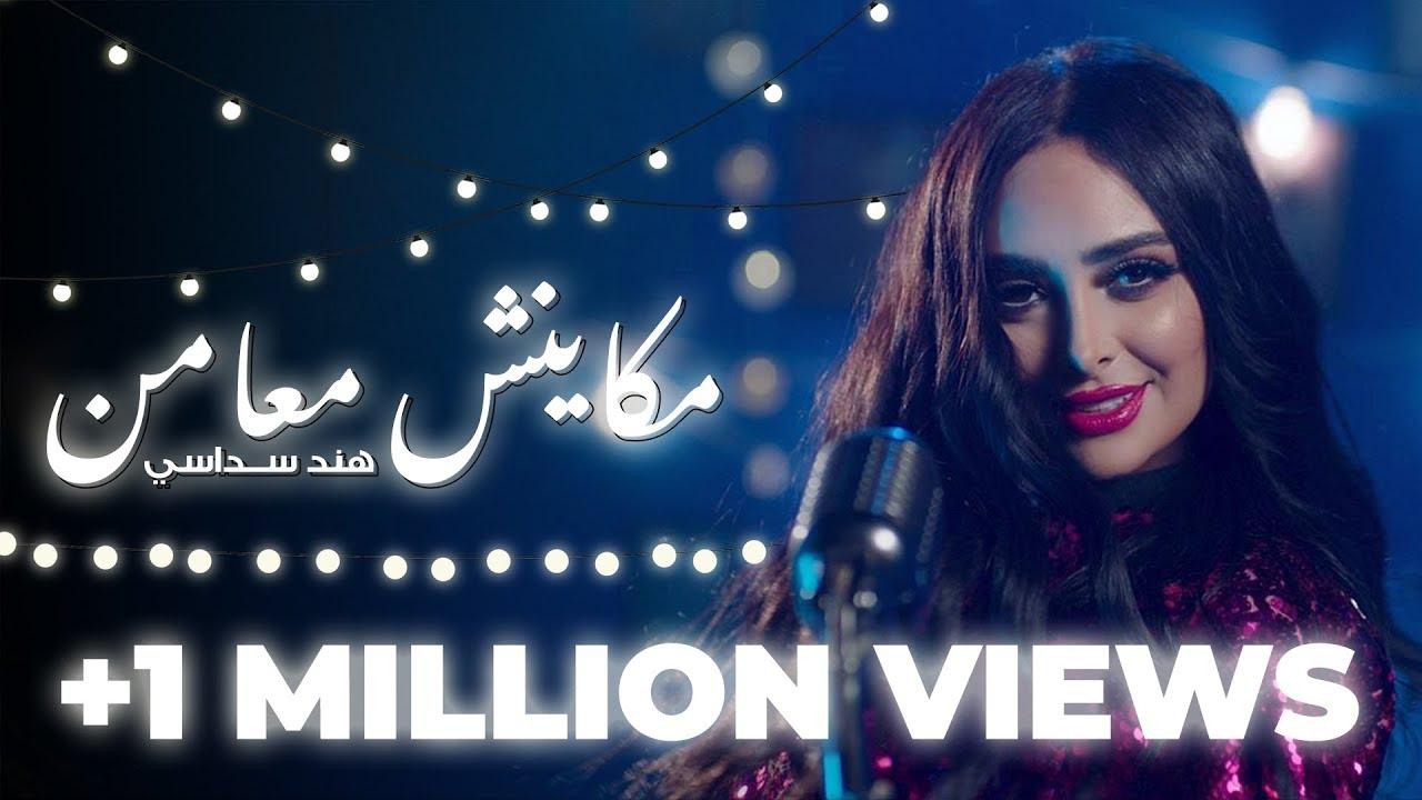 Download Hind Sdassi - Makaynch M3amn (Exclusive Music Video) | هند سداسي - مكاينش معامن | 2019