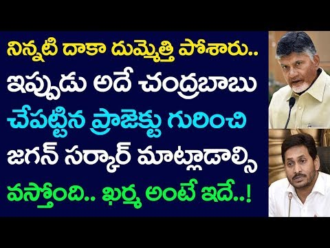 Till Now YSRCP Criticized Today Jagan Govt Taking About Chandrababu Project