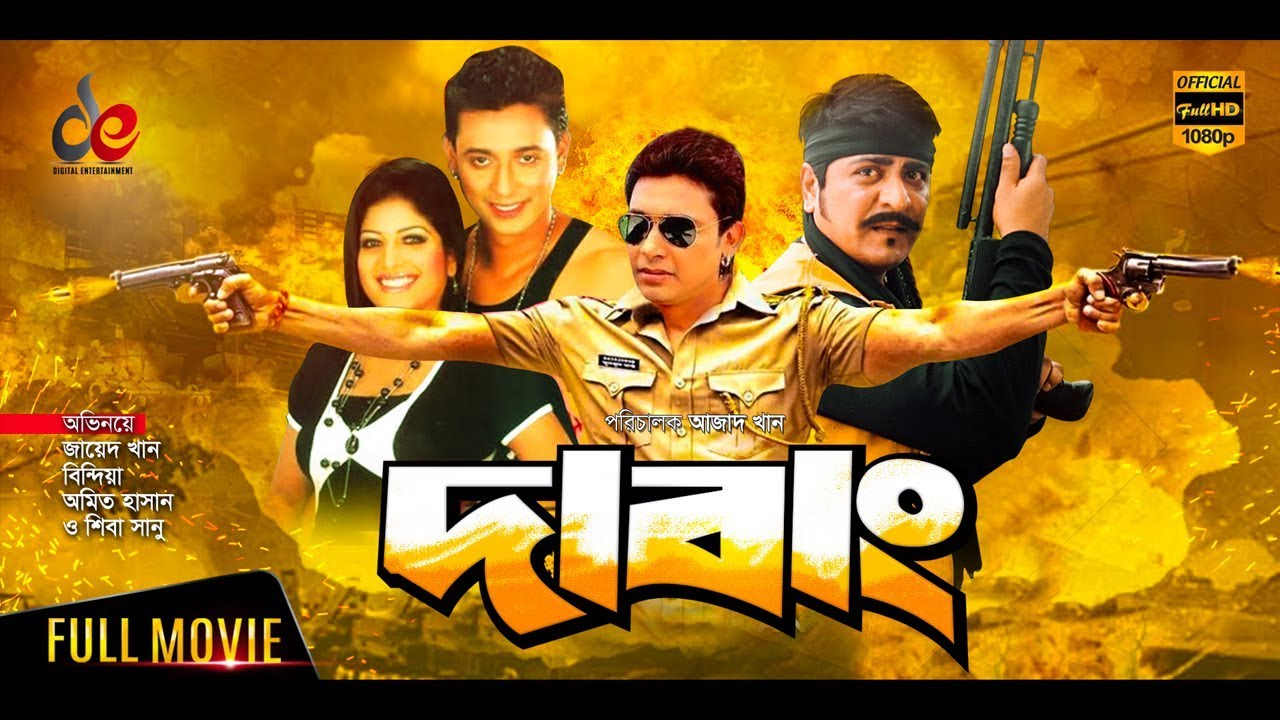 Download Dabang | দাবাং | Bangla New Movie | Zayed khan | Bindiya | Amit Hasan | Ilias Kobra | Full Movie
