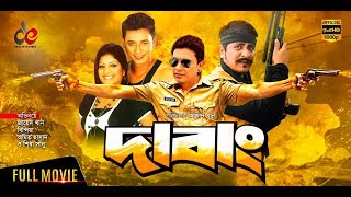 Dabang | দাবাং | Bangla New Movie | Zayed khan | Bindiya | Amit Hasan | Ilias Kobra | Full Movie