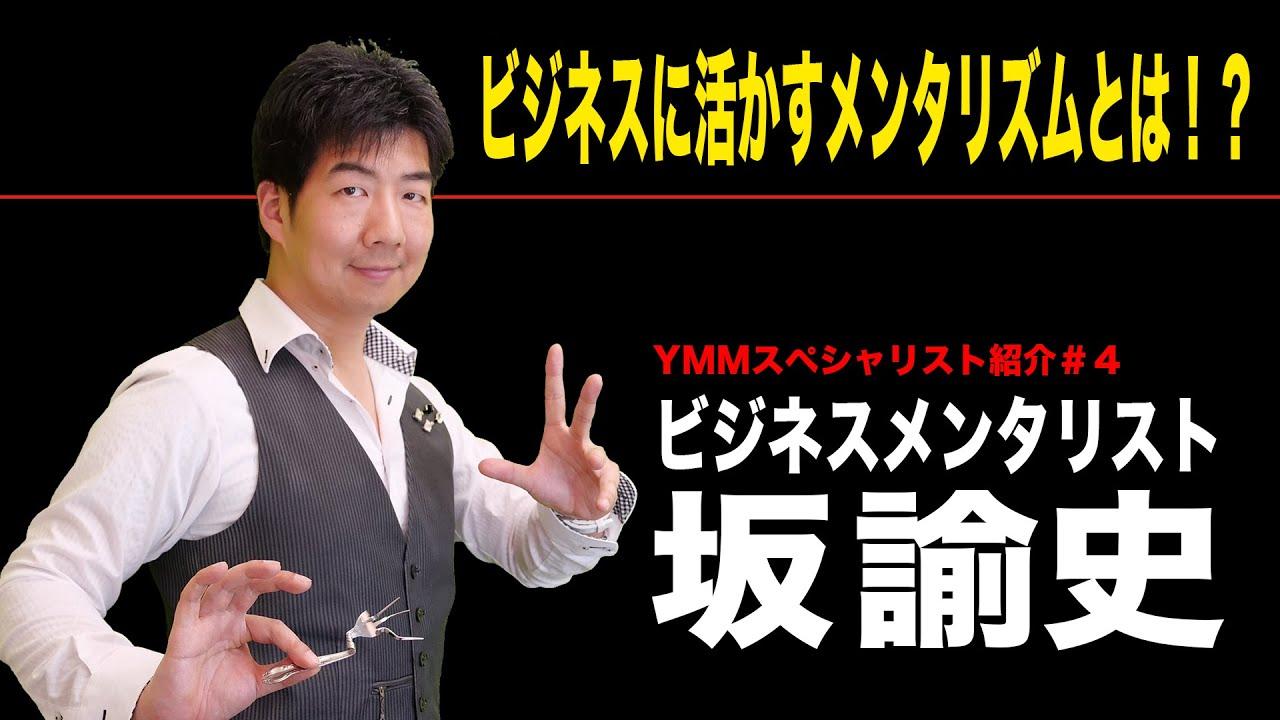 スペシャリスト紹介映像#4 ビジネスメンタリスト坂諭史さん