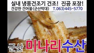 군산박대 미나리수산
