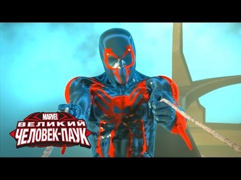 Мультфильм человек паук из будущего