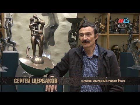 Искусство формы. Фильм о скульпторе Сергее Щербакове