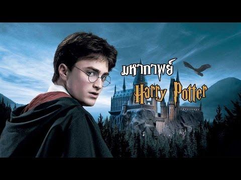 - Harry Potter