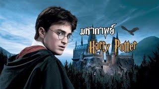มหากาพย์ - Harry Potter